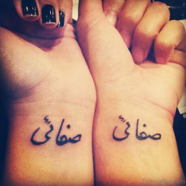 Arabic Name Tattoo On Wrist