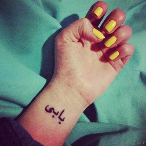 Arabic Word Tattoo