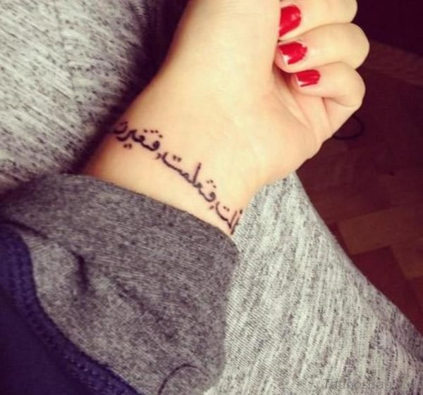 Awesome Arabic Word Tattoo