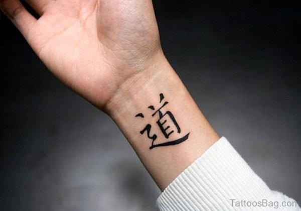 Chinese Word Tattoo Design