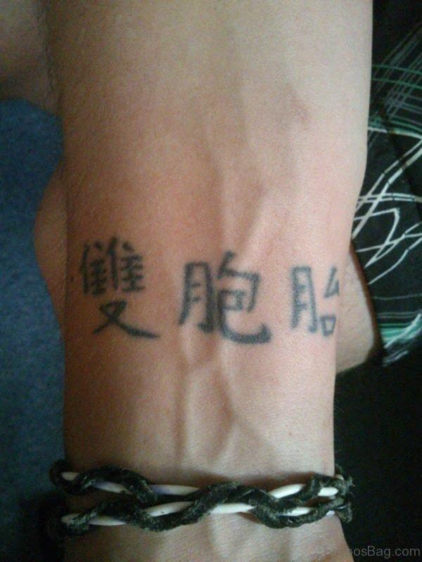 Chinese Word Tattoo On Wrist