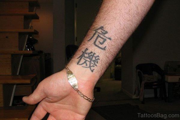 Chinese Wording Tattoo On Wrist