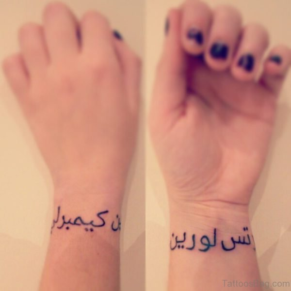 Cute Arabic Words Tattoo