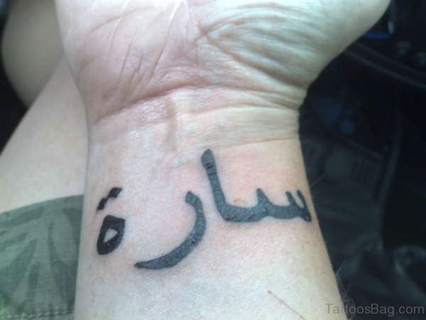 Graceful Arabic Word Tattoo