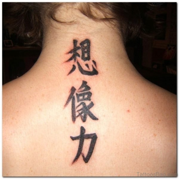 Japanese Wording Tattoo On Back