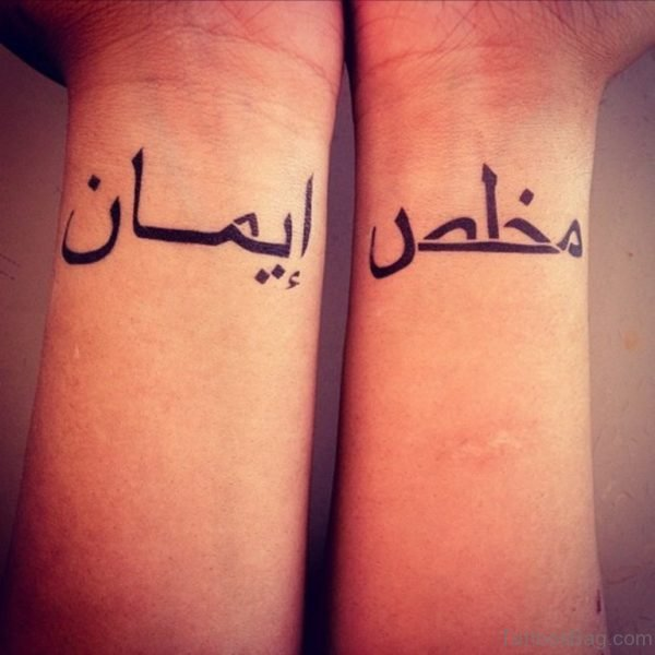 Nice Arabic Words Tattoo
