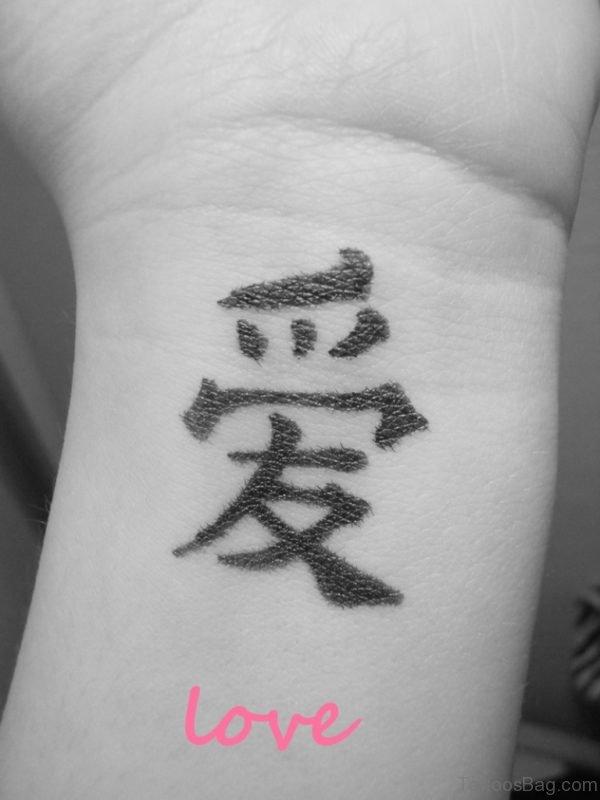 Nice Chinese Word Tattoo On Wrist