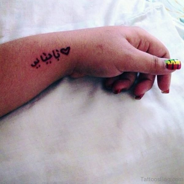 Small Arabic Text Tattoo