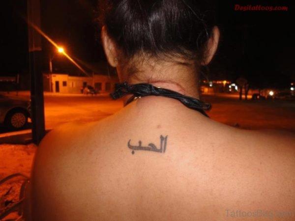 Small Arabic Word Tattoo