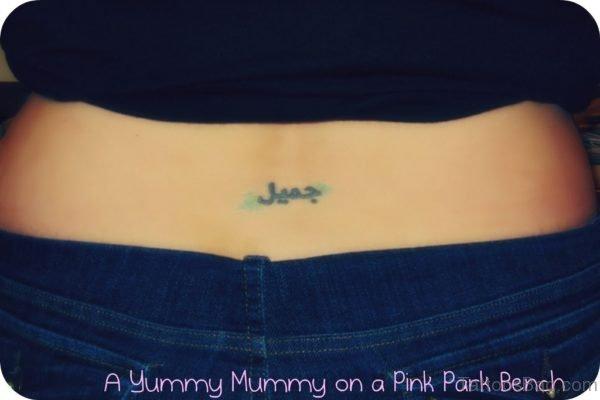 Small Arabic Word Tattoo On Lower Back