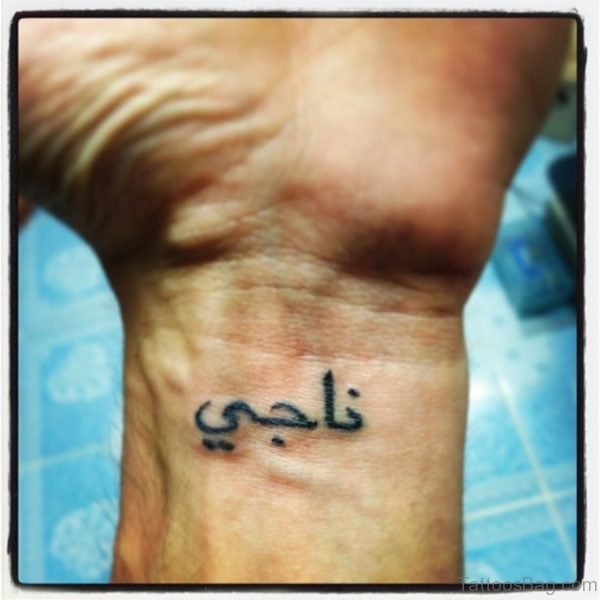 Small Arabic Text Tattoo On Wrist