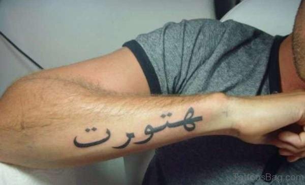 Arabic Writing Tattoo