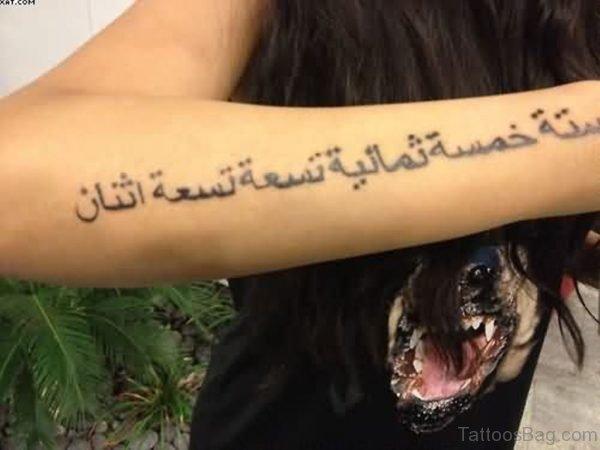 Beautiful Arabic Wording Tattoo On Forearm