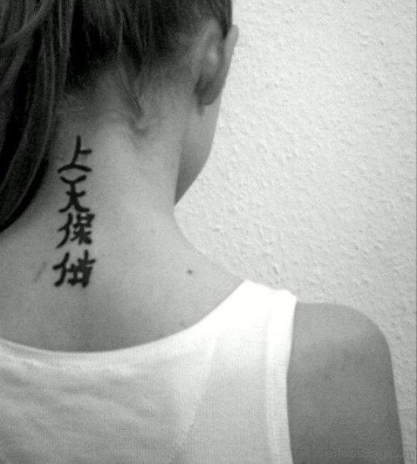 Chinese Black And White Neck Tattoo