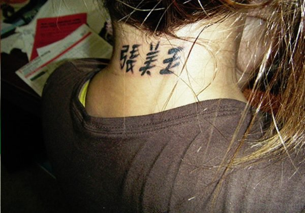 Elegant Chinese Tattoo On Neck