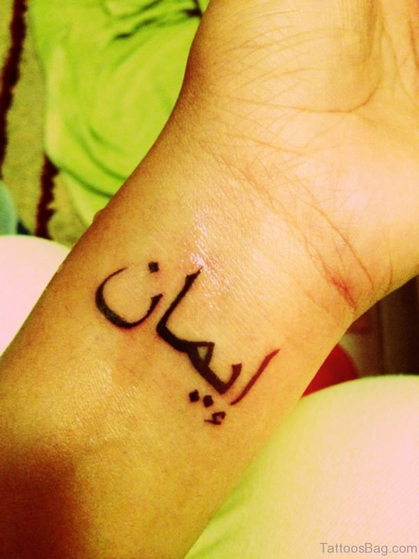 Fabulous Arabic Wording Tattoo On Wrist