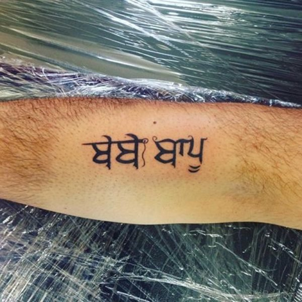 Punjabi Writing Father Mom Tattoo On Arm