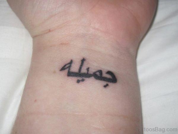 Small Arabic Tattoo