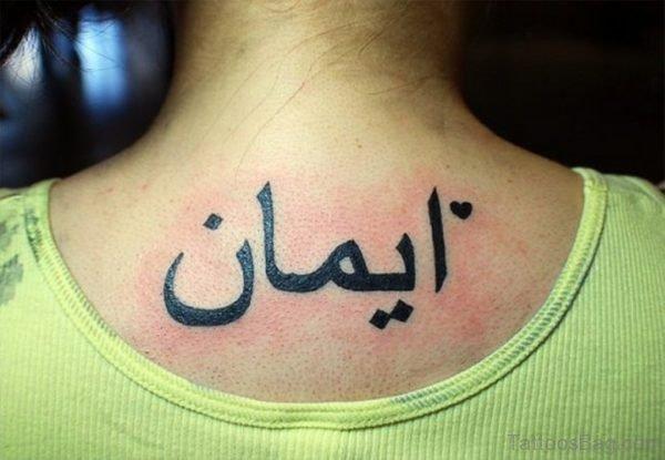Arabic Tattoo Below Nape