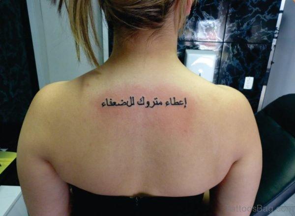 Arabic Words Tattoo On Upper Back