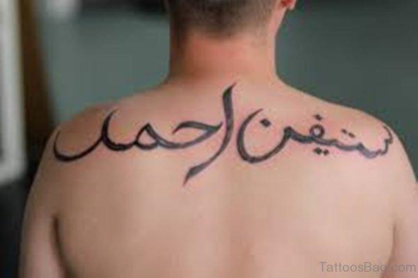 Arabic Writing Tattoo On Upper Back