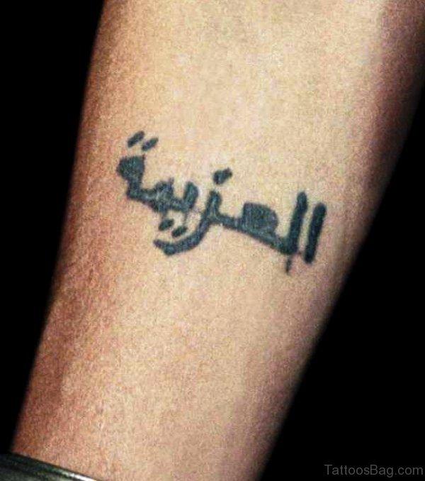 Beautiful Arabic Tattoo On Arm