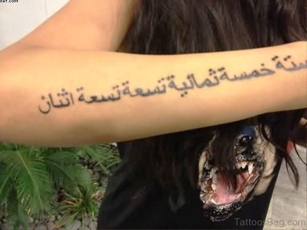 Beautiful Arabic Wording Tattoo On Arm