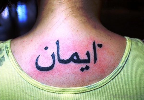 Black Inked Arabic Tattoo On Back