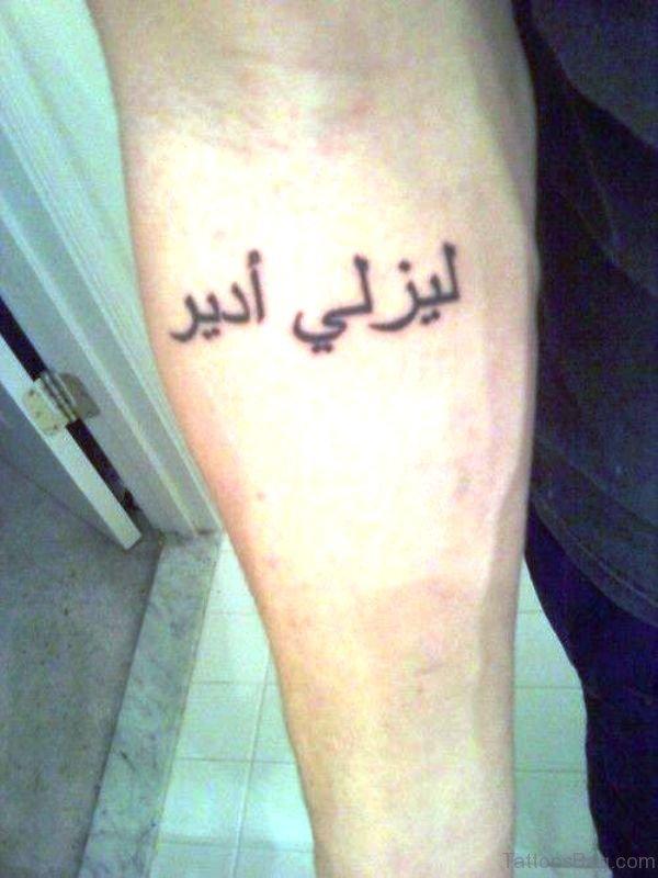 Brilliant Arabic Tattoo On Arm