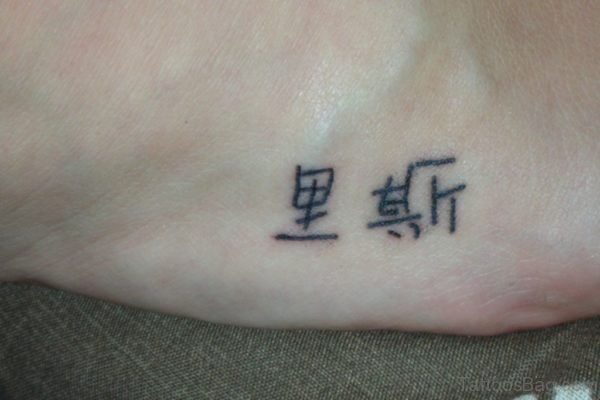 Chinese Lettering Foot Tattoo