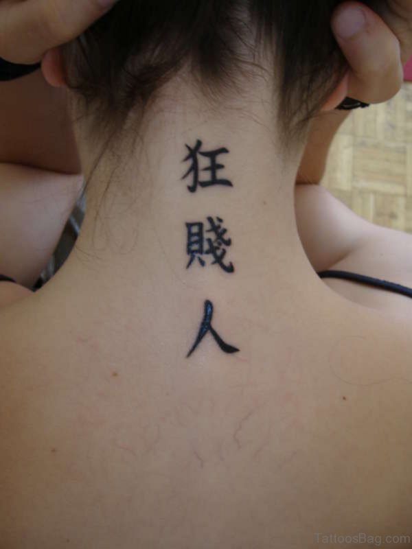 Chinese Symbol Tattoo On Back Neck