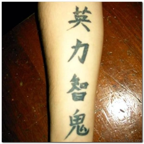 Chinese Word Tatto On Arm
