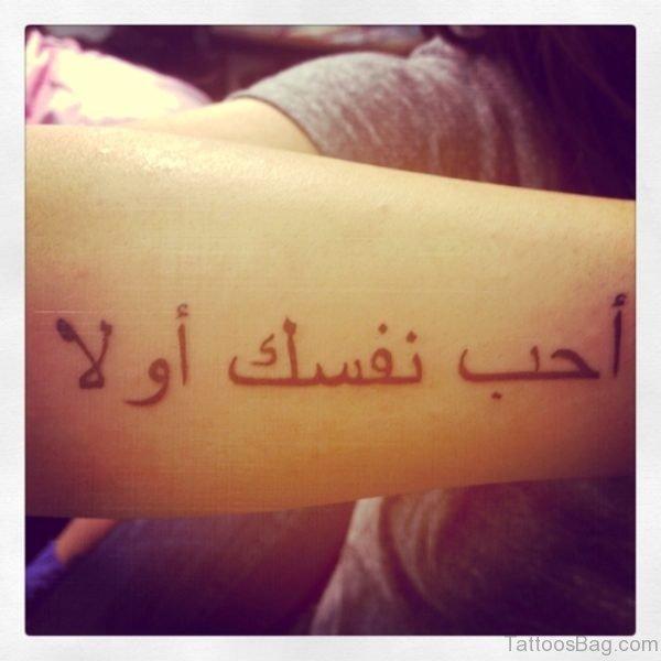 Cute Arabic Tattoo Design