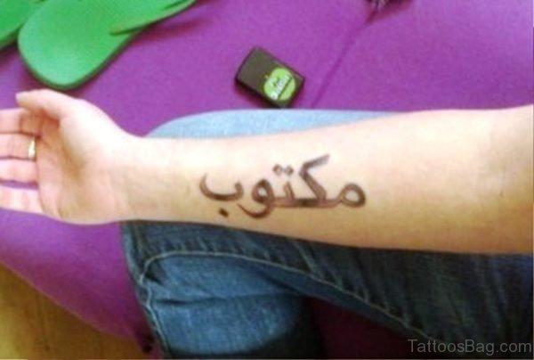 Dazzling Arabic Tattoo Design