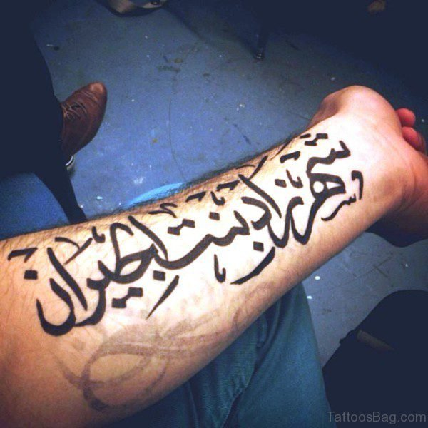 Elegant Arabic Tattoo On Arm