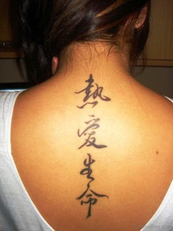 Fantastic Arabic Tattoo On Back