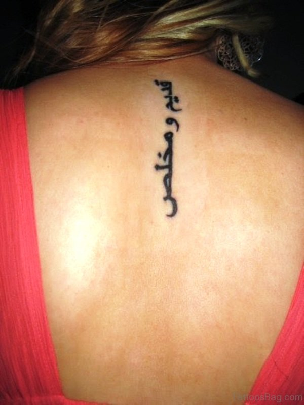 Graceful Arabic Tattoo On Back