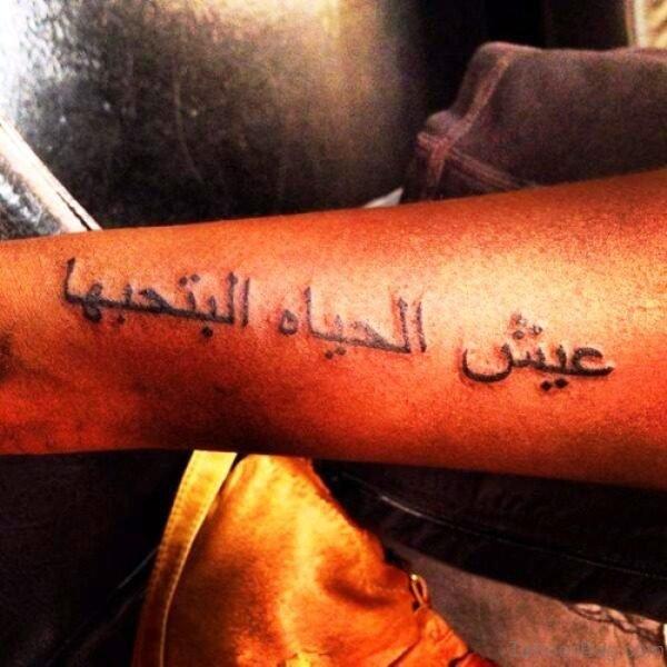 Great Arabic Tattoo Design