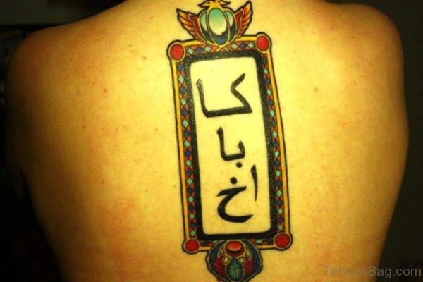 Great Arabic Tattoo On Back