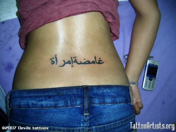 Image Of Arabic Tattoo On Lower Back
