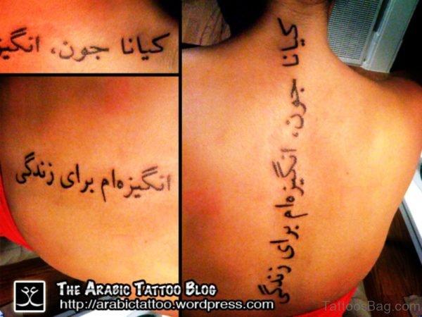 Mind Blowing Arabic Tattoo On Back