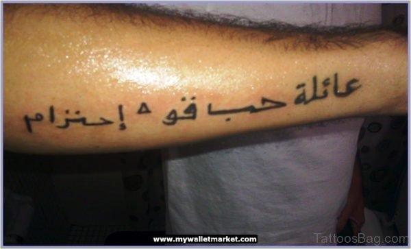 Photo Of Arabic Tattoo On Arm