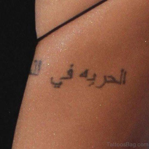 Side Rib Arabic Tattoo