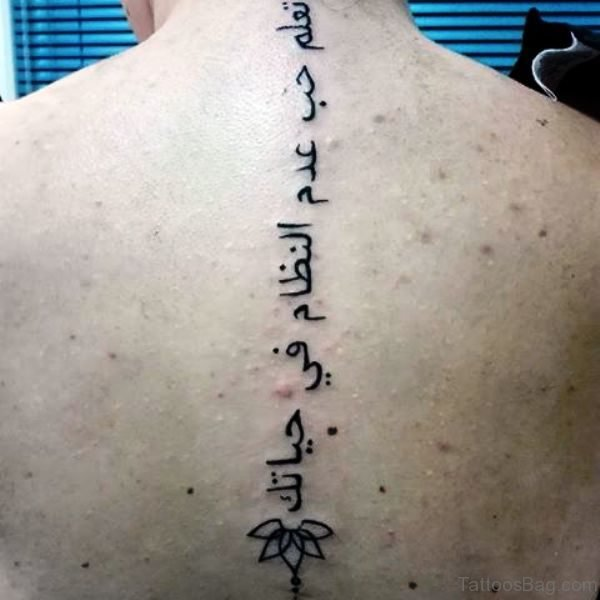 Traditional Arabic Tattoo On Back