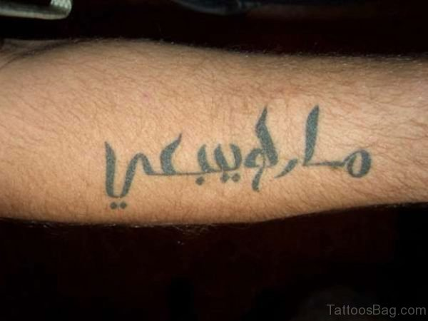Tremendous Arabic Tattoo On Arm